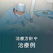 治療方針や治療例
