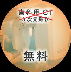 歯科用CT無料