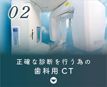 正確な診断を行うための歯科用CT